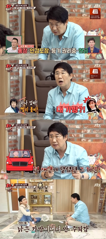 /사진=JTBC '1호가 될 순 없어' 방송 화면 캡처