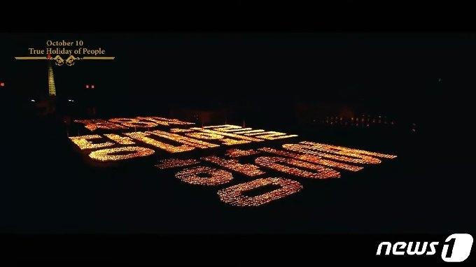 북한 노동당 창건 75주년을 기념해 열린 횃불 축제에서 횃불을 통해 '제8차 당대회를 향해'라는 글씨를 만드는 모습. ('Echo of Truth' 갈무리)© 뉴스1