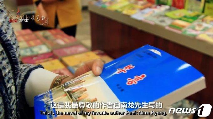 북한 선전 유튜브 '뉴 디피알케이(NEW DPRK)'는 17일 당 창건 75주년 기념 국가도서전람회를 직접 찾았다. ('NEW DPRK' 갈무리) © 뉴스1