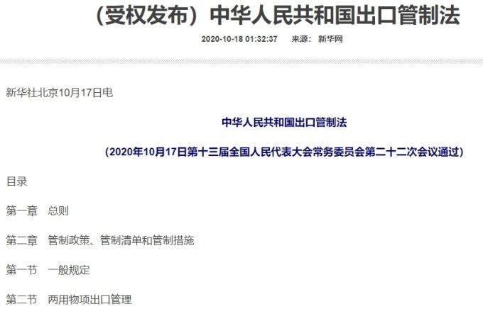 중국 신화통신에 공개된 중국의 '수출관리법'