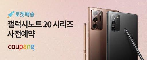 쿠팡에서 판매된 삼성전자 플래그십 스마트폰 갤럭시노트20 자급제 모델 /사진=쿠팡