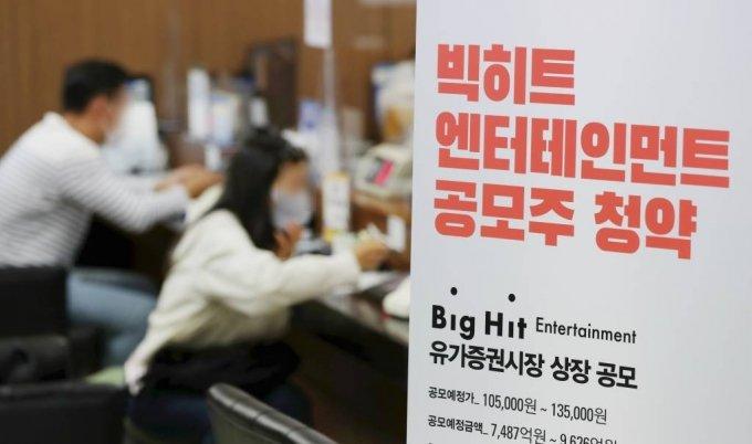 [서울=뉴시스] 고승민 기자 = '방탄소년단(BTS)' 소속사인 빅히트 엔터테인먼트의 일반 공모주 청약 마지막날인 6일 서울 마포구 NH투자증권 마포WM센터를 찾은 개인 투자자들이 관련 상담을 하고 있다. 2020.10.06.  kkssmm99@newsis.com