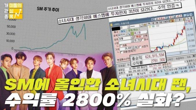 'SM 올인'해 2800% 수익 올린 소녀시대 팬, 지금도 갖고 있을까[개관종]