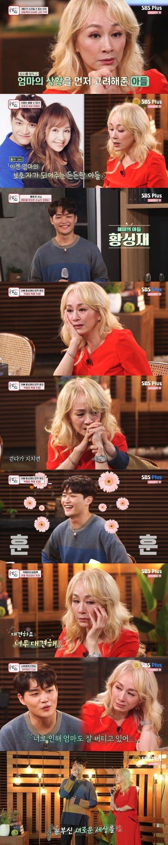 SBS Plus '밥은 먹고 다니냐-강호동의 밥心' © 뉴스1