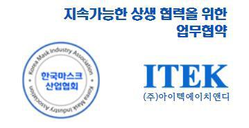 아이텍에이치앤디, 한국마스크산업협회와 K방역 글로벌 진출 협력