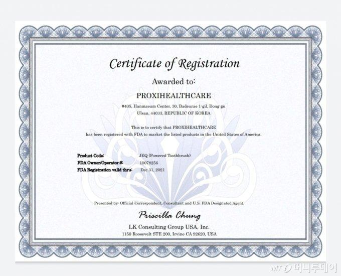 치석과 치주염을 예방하는 혁신 칫솔 '트로마츠' 기본형이 20일 미국 식품의약국(FDA) 인증을 받았다./사진제공=프록시헬스케어