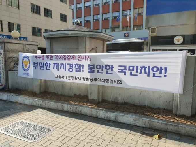 서울 서대문경찰서 앞에 자치경찰에 반대하는 현수막이 붙어있다 /사진=김남이 기자