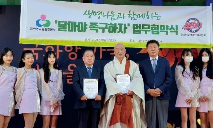 '달마야 족구하자' 한국연예인야구협회-생명나눔실천본부 MOU 체결