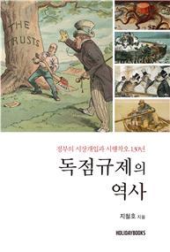 책 펴낸 '재계 저승사자' 지철호…