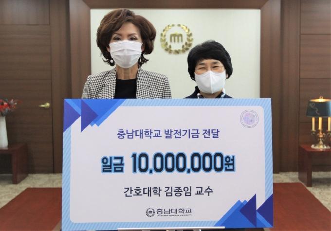 충남대 간호대학 김종인 교수 발전기금 1000만원 쾌척