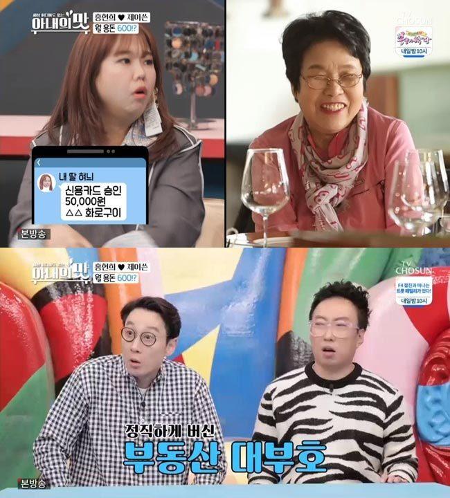 개그우먼 홍현희/사진=TV조선 '아내의 맛' 방송 화면 캡처
