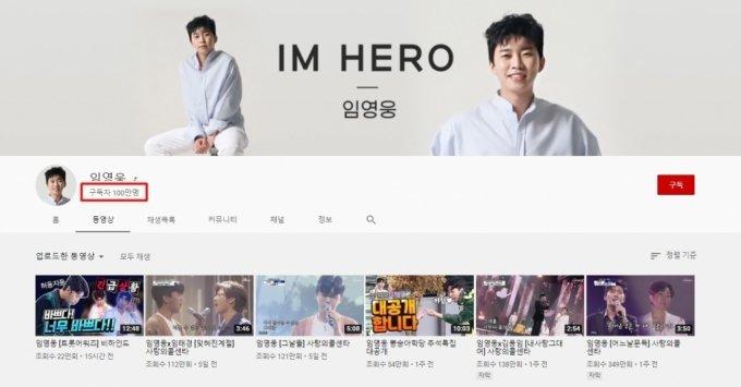 트로트가수 임영웅의 유튜브 채널 구독자가 100만명을 돌파했다./사진= 임영웅 유튜브 채널 캡처