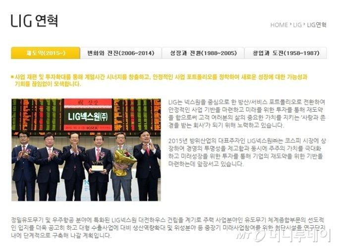 [단독]국세청 LIG그룹 500억대 세금추징·검찰고발