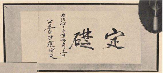 일본 하마마츠시 시립중앙도서관의 하마마츠시 문화유산 디지털아카이브(명치 42년 7월 11일(1909.7.11.) 공작이등박문). /사진제공=문화재청