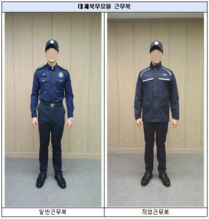 대체복무요원 근무복/사진=법무부 제공