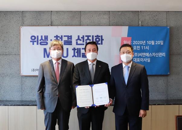 아이마켓코리아, '환경소독미화' 표준서비스 구축 업무협약