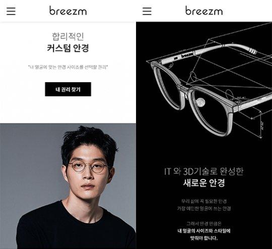 커스텀 안경 제작 서비스 '브리즘' 모바일웹 이용 화면.