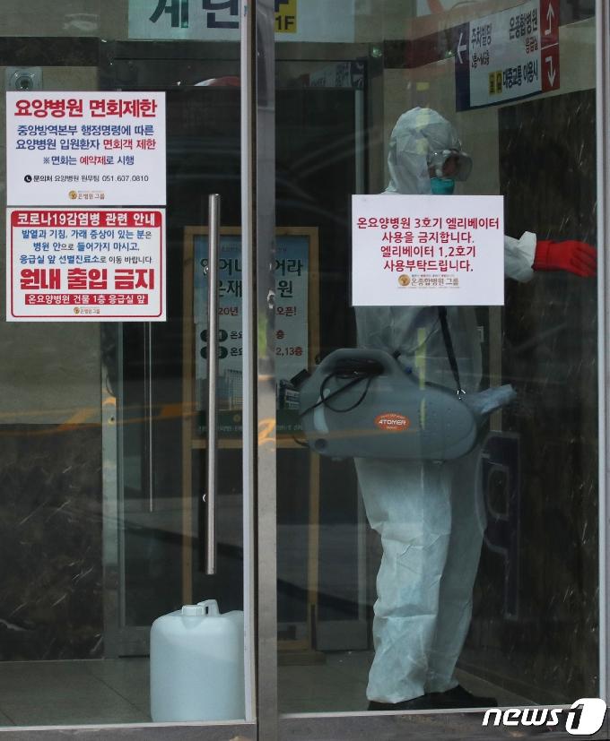 [사진] 방역하는 온요양병원