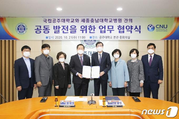 공주대·세종충남대병원, 공동발전 위한 업무협약 체결