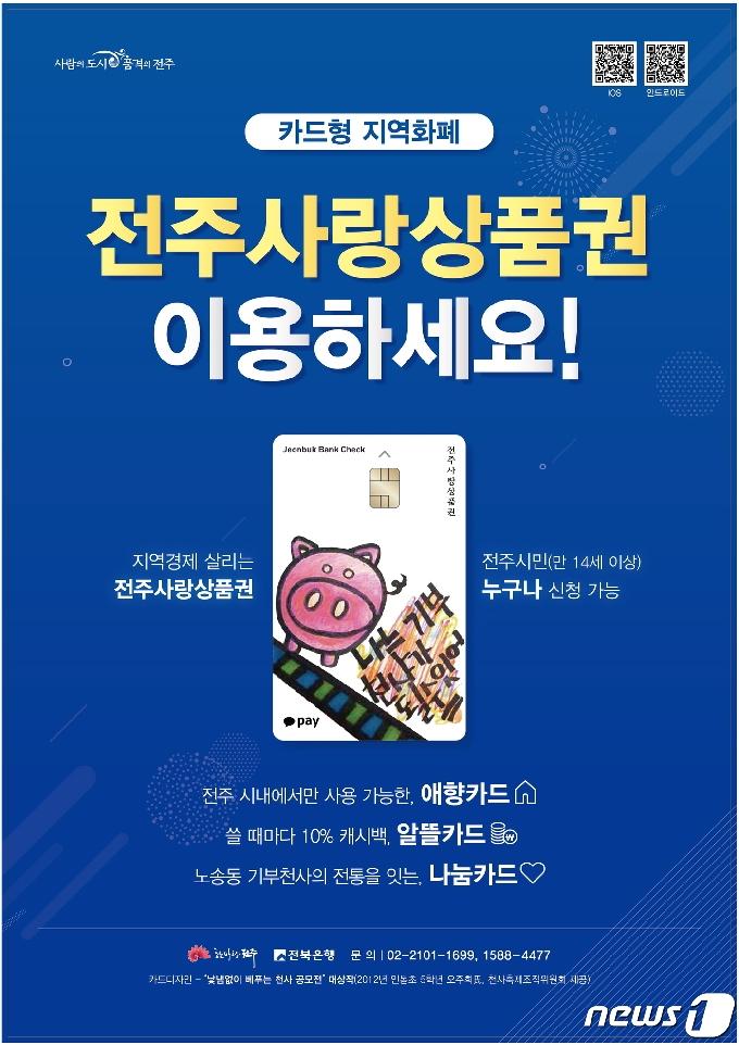 '전주사랑상품권' 11월2일 발행…구매한도 50만원