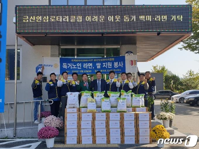 금산인삼로타리클럽 국제로타리3680지구, 150만원 상당 물품 기탁