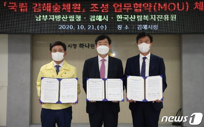 김해 금동산에 '국립숲체원'… 2024년까지 200억 투입