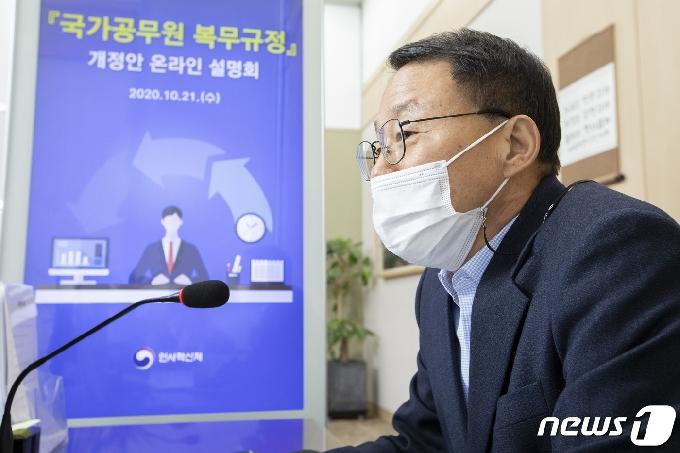 [사진] 공무원복무규정 개정안 설명하는 김우호 차장