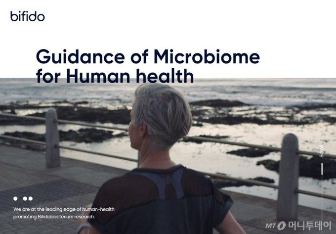 Guidance of Microbiome fot Human health/비피도 누리집 갈무리