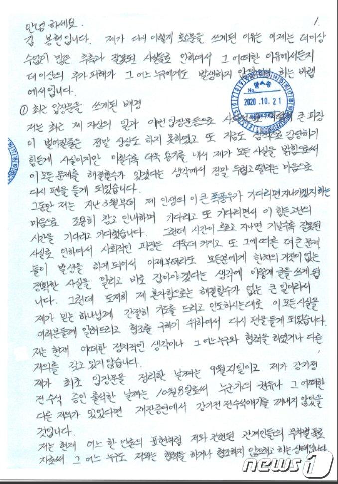 [사진] 김봉현 전 스타모빌리티 회장 '옥중 입장문'