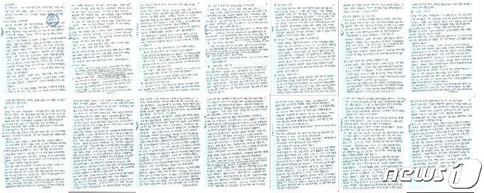 [사진] 라임 사건 핵심인물 김봉현 전 회장 2차 옥중 입장문