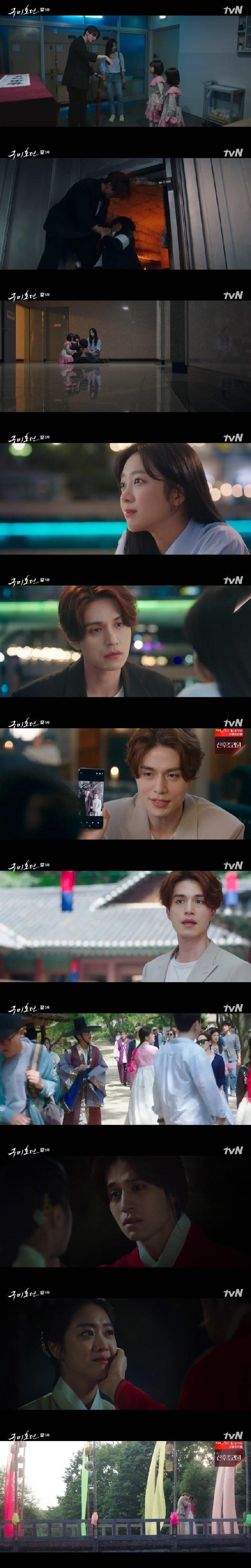 tvN '구미호뎐' 캡처 © 뉴스1
