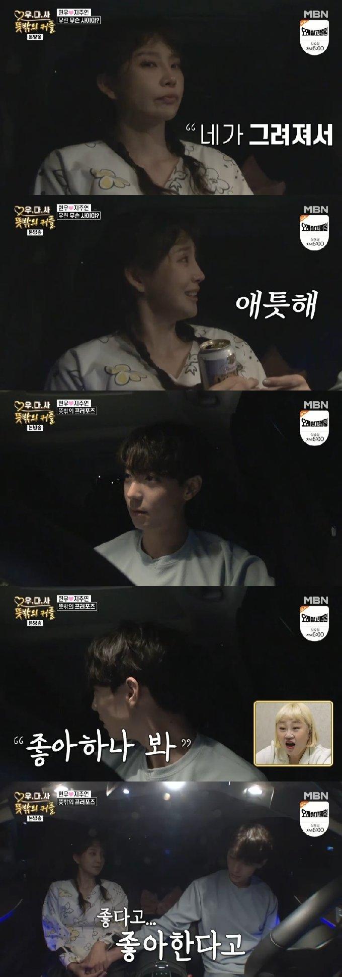MBN '우다사3' 캡처 © 뉴스1