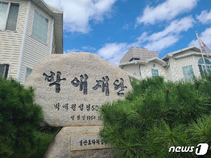 고양시 정신요양시설 박애원. © 뉴스1