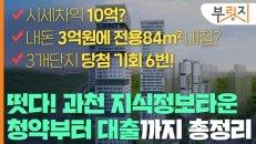 [부릿지]'당첨금 10억원 로또 6장 사볼까?' 과천 지정타 청약전략