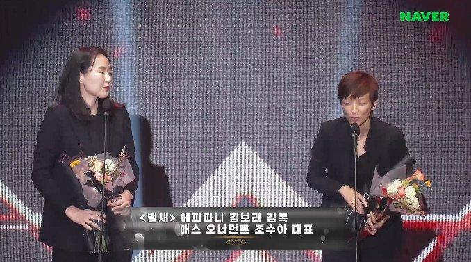 벌새 부일영화상/네이버TV © 뉴스1
