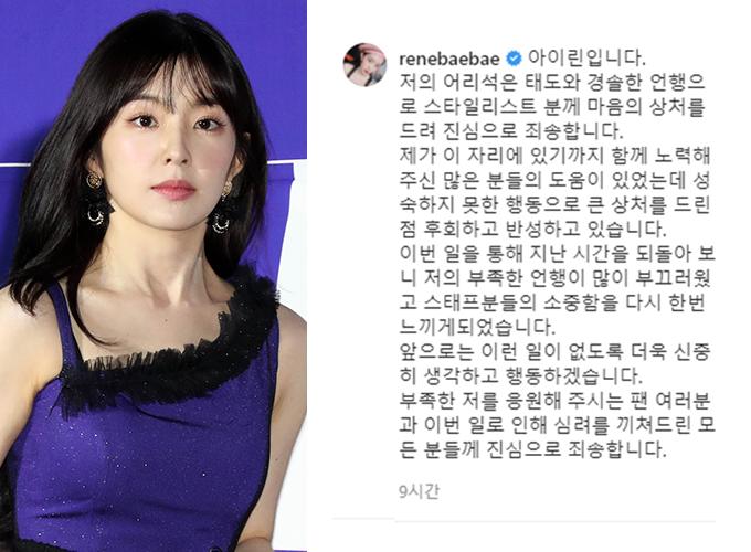 그룹 레드벨벳 아이린/사진=머니투데이 DB, 아이린 인스타그램