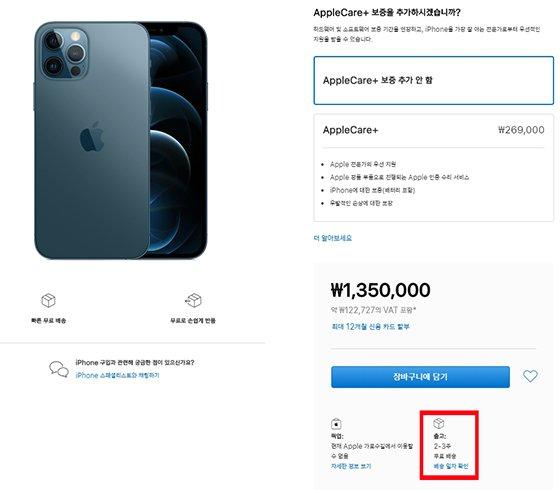 애플 홈페이지 아이폰12 프로 구매 화면. 배송까지 2~3주로 안내되고 있다.