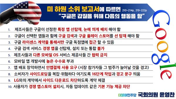 """'구글 갑질' 삼성·LG·이통사로 불똥…""""과도한 수익 억울"""""""