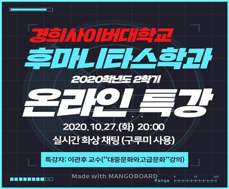 경희사이버대, 올해 2학기 온라인 특강 전개