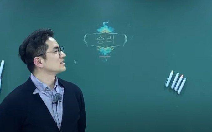 /사진=유튜브 '정예학원온라인' 캡처