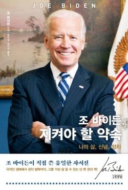 무색무취? 실용과 중도로 짜인 '타협없는 정치 9단'