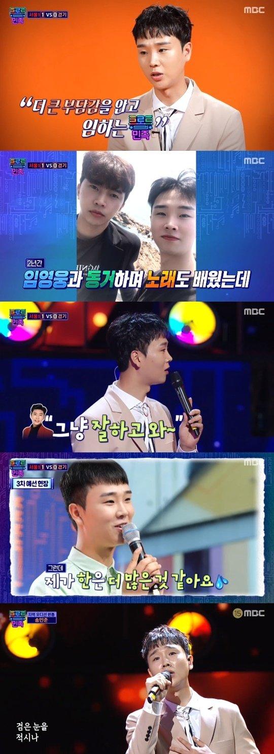MBC '트로트의 민족' © 뉴스1