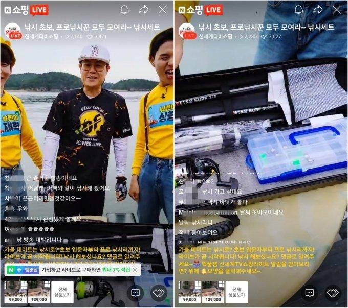 지난 21일 오후4시 네이버쇼핑 '쇼핑라이브'에서 방영된 신세계TV쇼핑 엘디피쉬 원투낚시대 3세트(9만9000원) 판매 방송 모습. /사진=쇼핑라이브 방송 화면 캡처