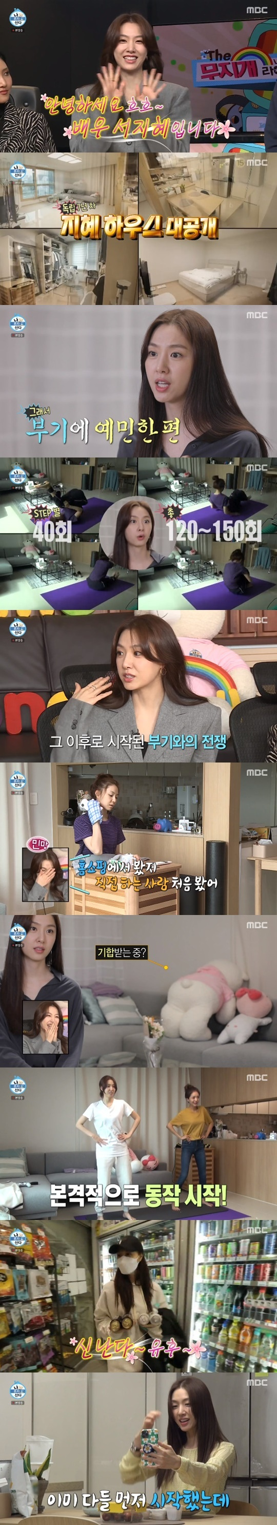 '나혼자산다' 서지혜, 독립 7년 차 생활 공개…'부기'와의 전쟁(종합)