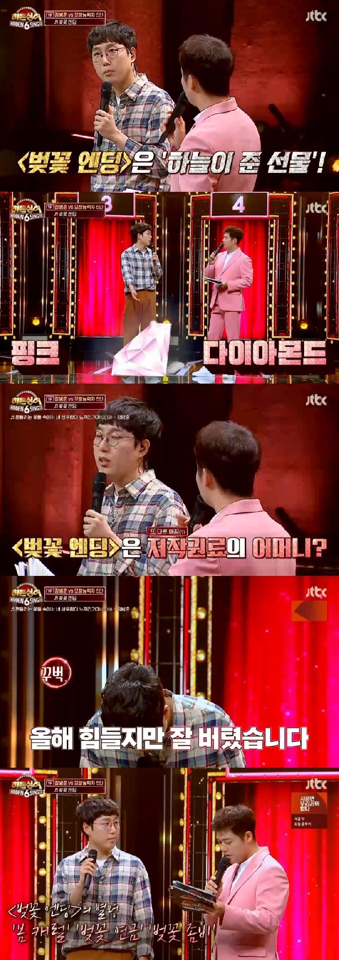 [RE:TV] '히든싱어6' 장범준