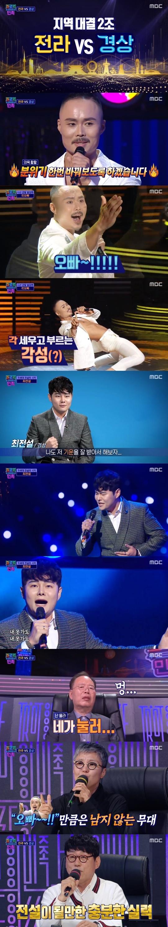 [RE:TV] '트로트의 민족' 전라 각오빠 vs 경상 최전설, 시선 강탈 무대로 열기↑