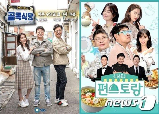 SBS '백종원의 골목식당'·KBS 2TV '신상출시 편스토랑' © 뉴스1