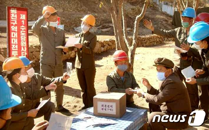 [사진] 北 피해복구 전투장에서 '위문 편지' 읽고 있는 당원들