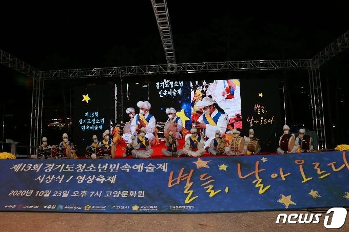 '고양 진밭두레농악', 경기도청소년민속예술제 '대상'
