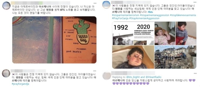 아제르바이잔과 아르메니아 소녀들이 올린 한글 트위터. /사진=트위터 갈무리